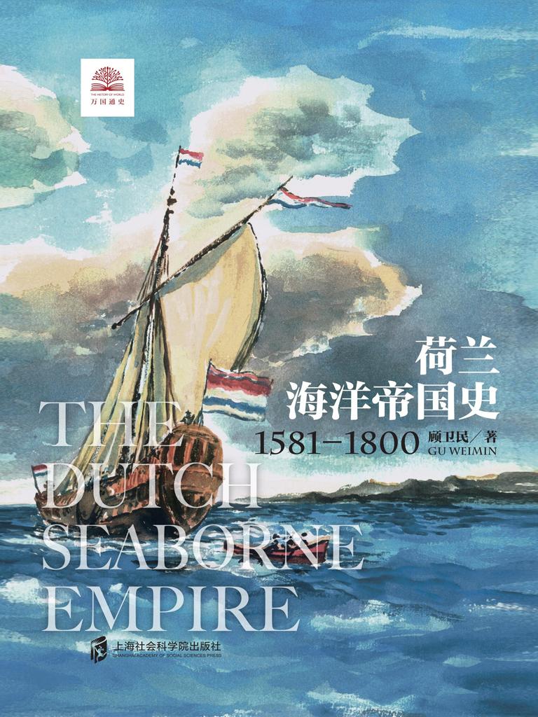 荷兰海洋帝国史:1581-1800
