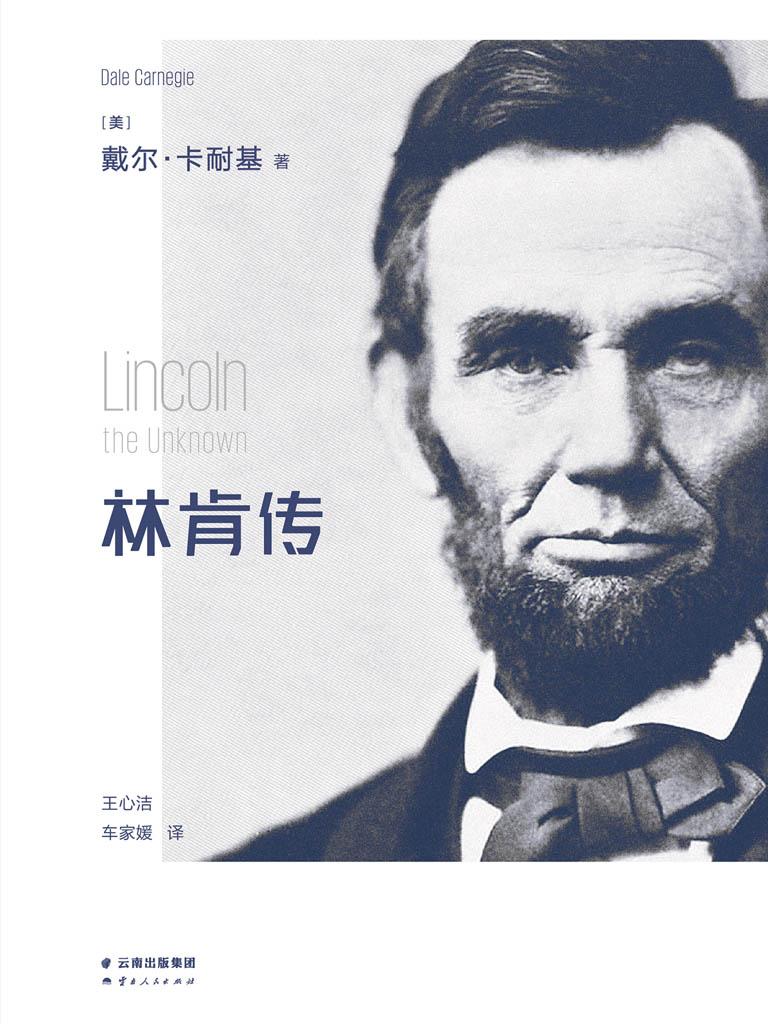 林肯传(果麦经典)
