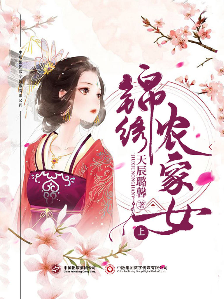 锦绣农家女 (上)
