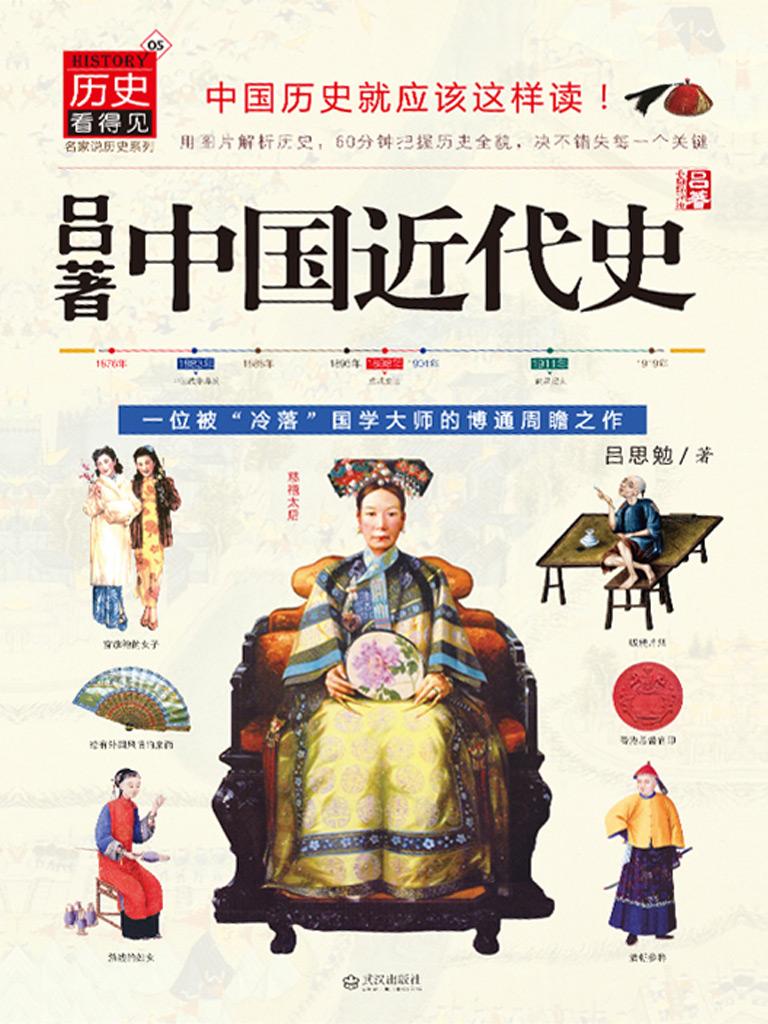 吕著中国近代史