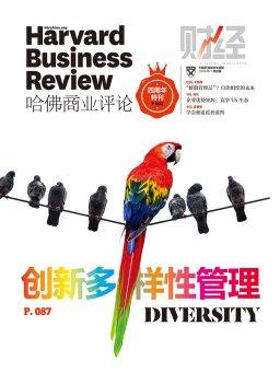 创新多样性管理(《哈佛商业评论》2016年第7期)