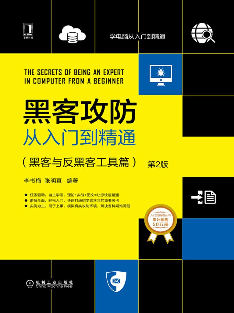 黑客攻防从入门到精通:黑客与反黑客工具篇(第2版)