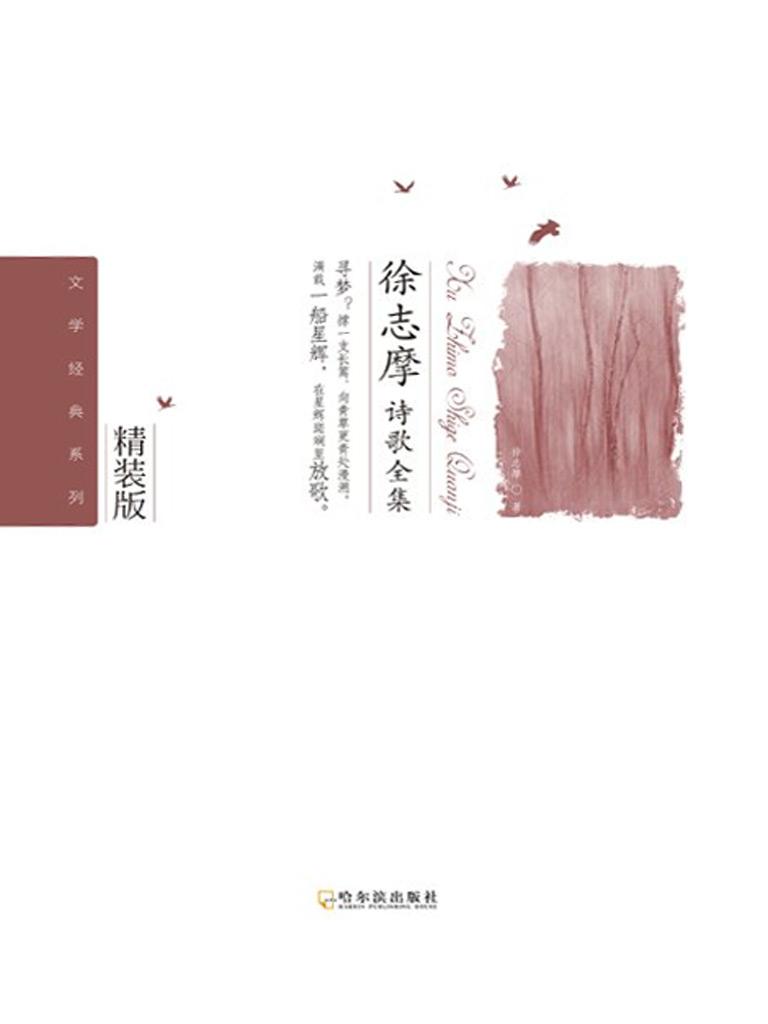 徐志摩诗歌全集