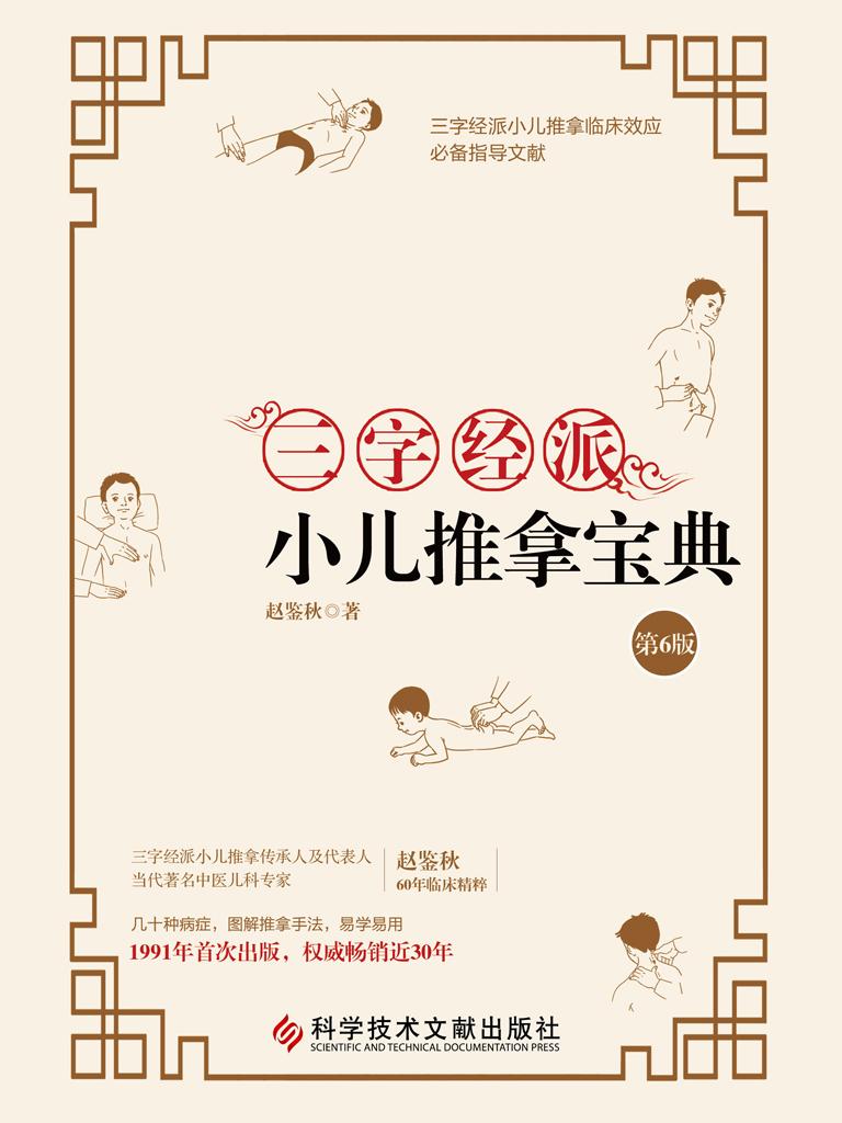 三字经派小儿推拿宝典(第6版)