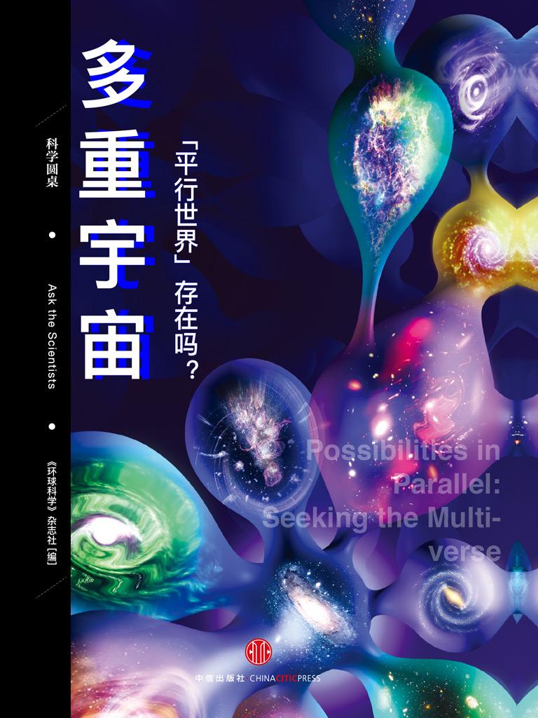 """多重宇宙:""""平行世界""""存在吗?(科学圆桌系列)"""