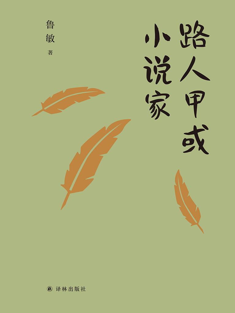 路人甲或小說家(魯敏隨筆集)