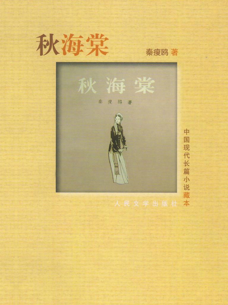 秋海棠(中国现代长篇小说藏本)