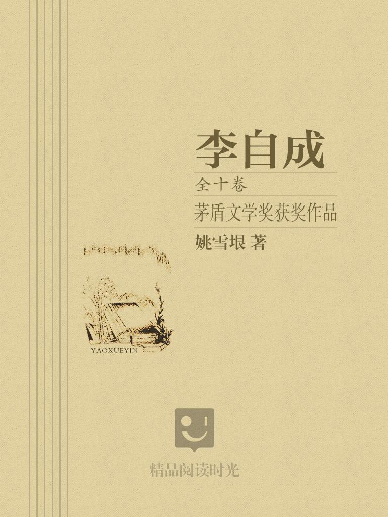 李自成(茅盾文学奖获奖作品 全十卷)