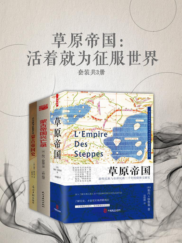 草原帝国:活着就为征服世界(共三册)
