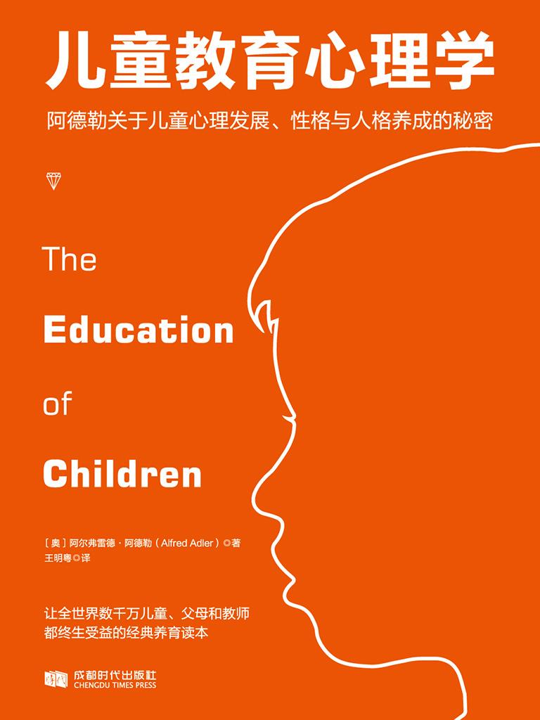 儿童教育心理学(资深心理咨询师完整全译本)