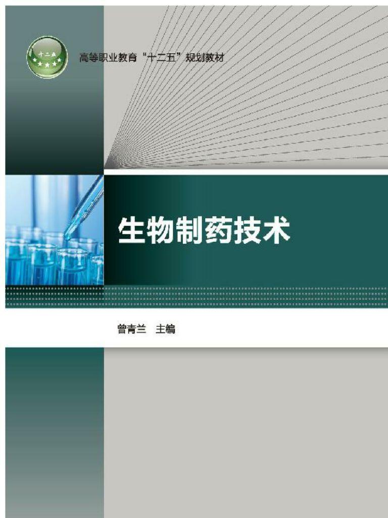 """高等职业教育""""十二五""""规划教材·生物制药技术"""