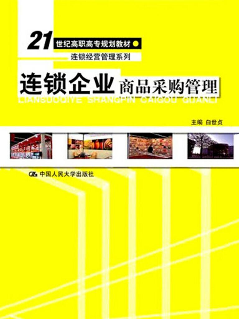 连锁企业商品采购管理(21世纪高职高专规划教材)