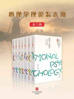 心理学理论怎么用(全7册)
