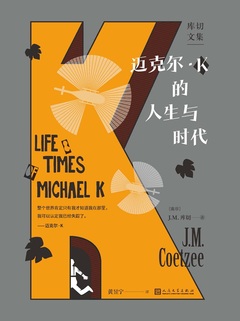 迈克尔·K的人生与时代(库切文集)