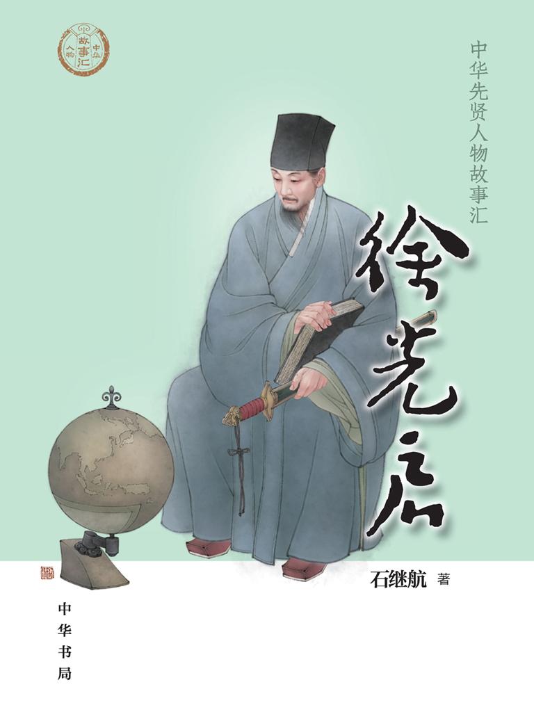 徐光启(中华先贤人物故事汇)