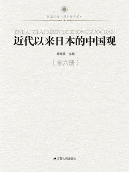 近代以来日本的中国观(全六册)