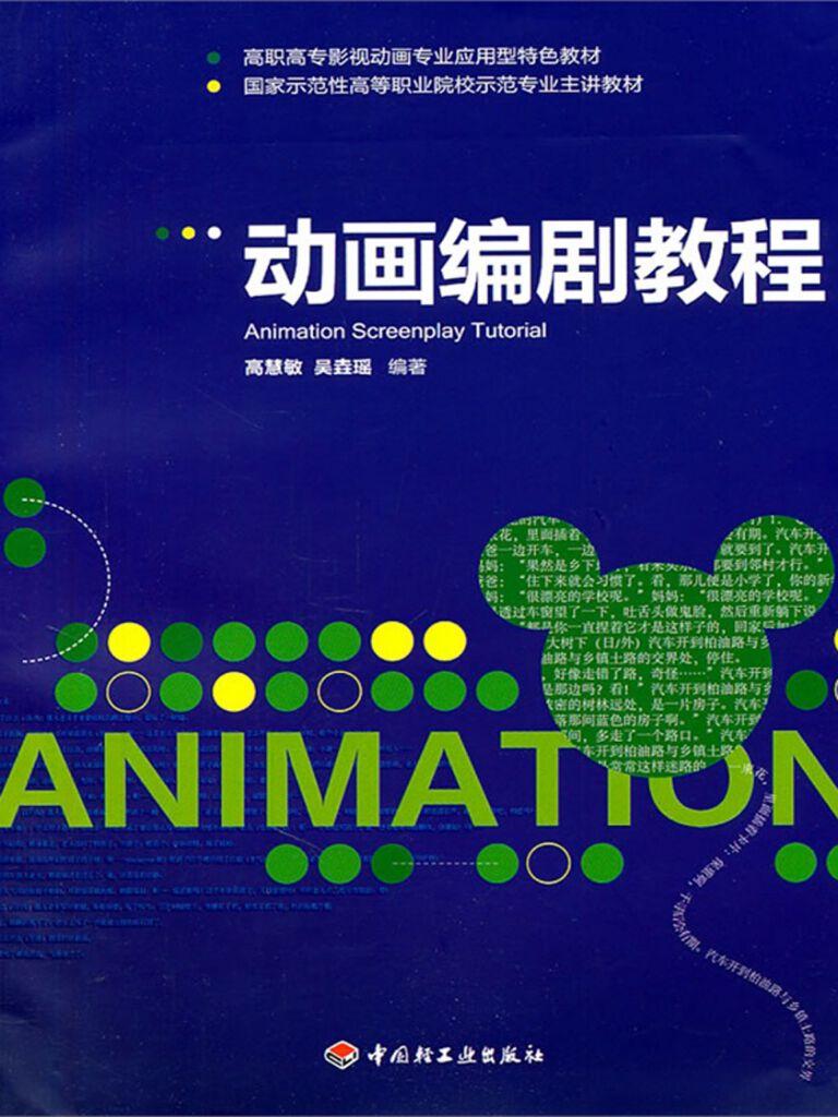 高职高专影视动画专业应用型特色教材·动画编剧教程