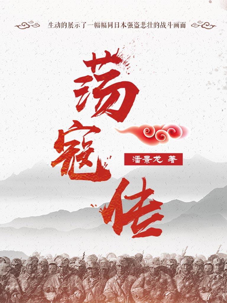 荡寇传(全集)