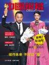中国银幕(2017年6月)