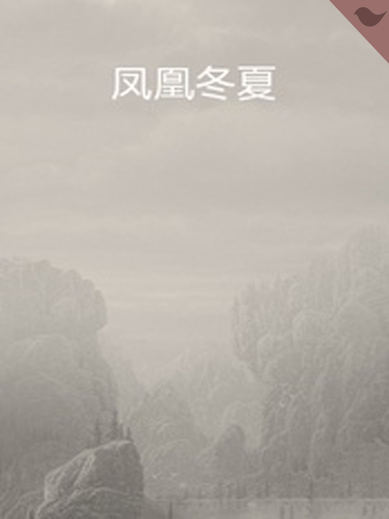 凤凰冬夏(千种豆瓣高分原创作品·看小说)