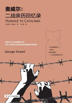 奥威尔自述:二战亲历回忆录