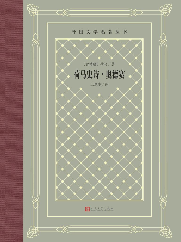 荷马史诗·奥德赛(外国文学名著丛书)