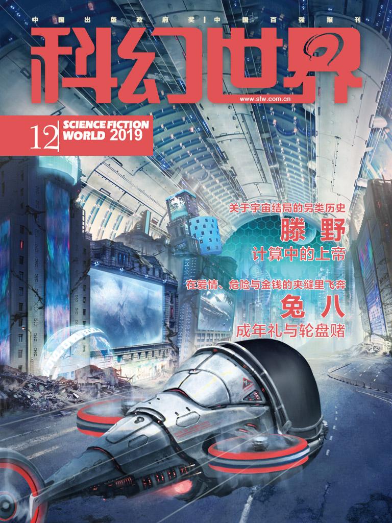 科幻世界·2019年第12期