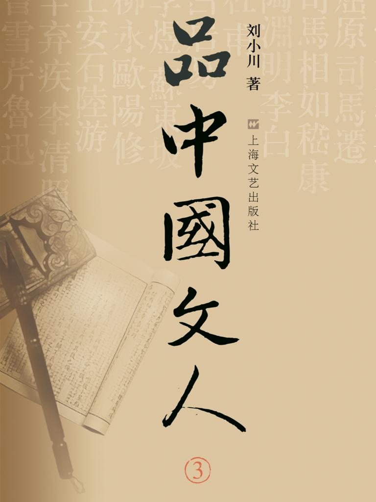 品中国文人 3