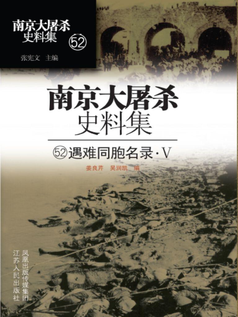南京大屠杀史料集第五十二册:遇难同胞名录5(T-W)