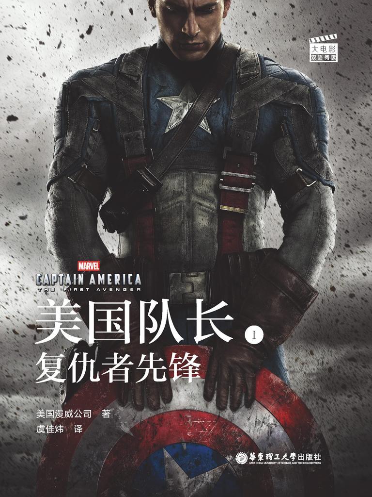 美國隊長 1:復仇者先鋒(大電影雙語閱讀)