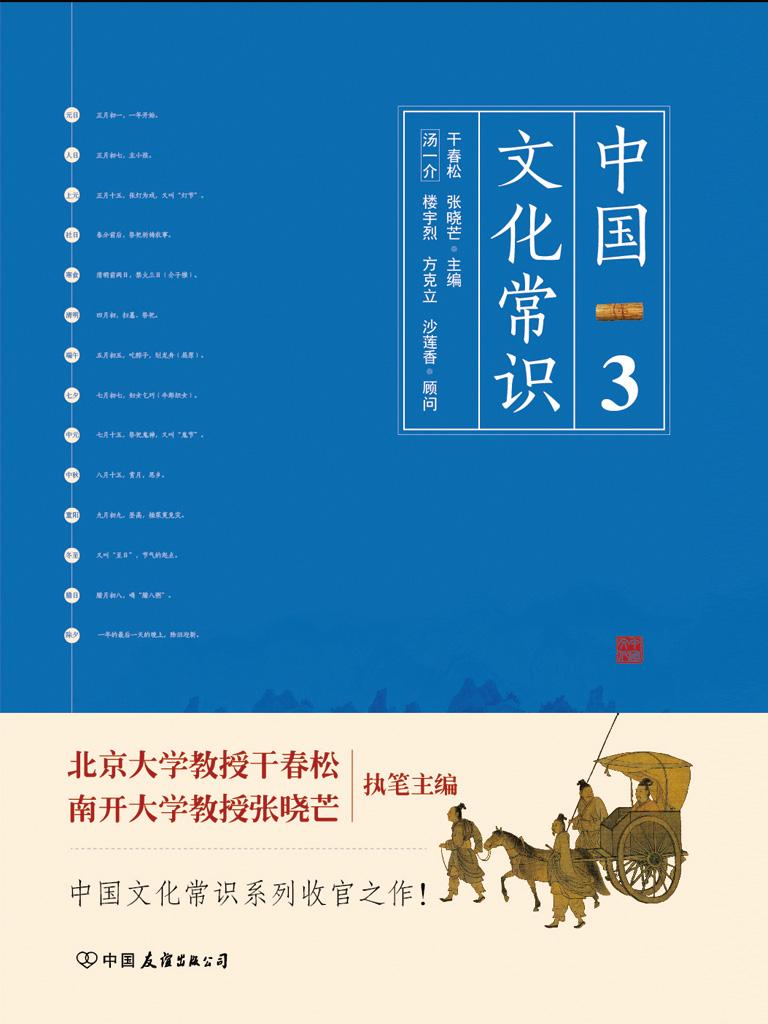 中国文化常识 3
