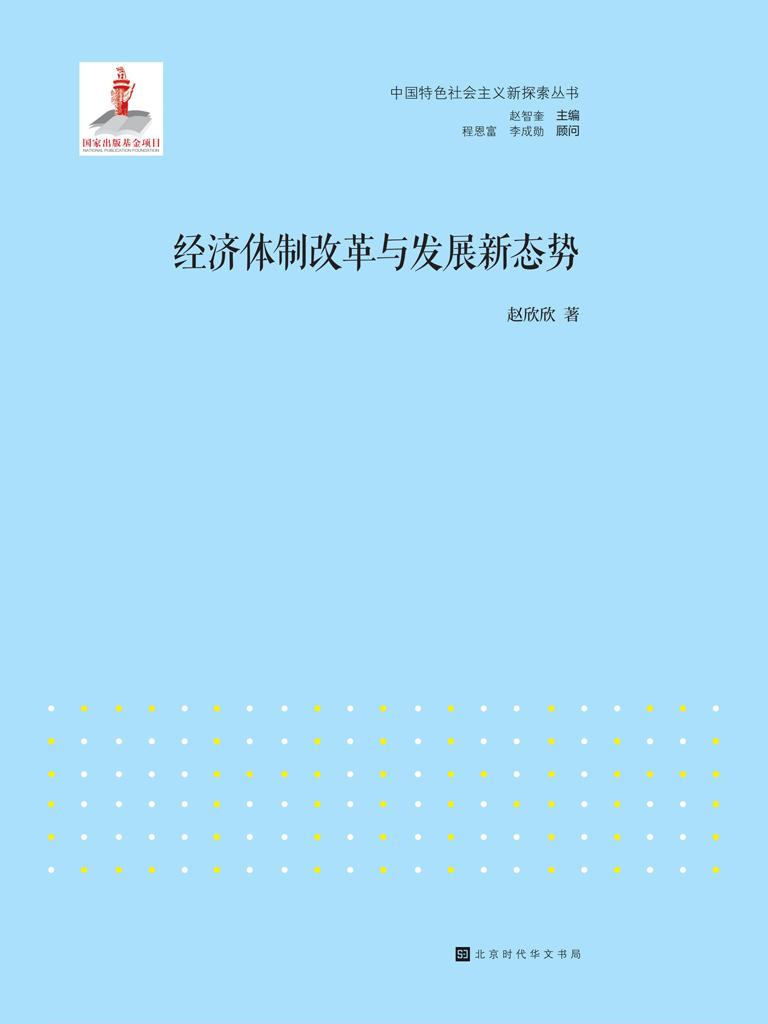 经济体制改革与发展新态势