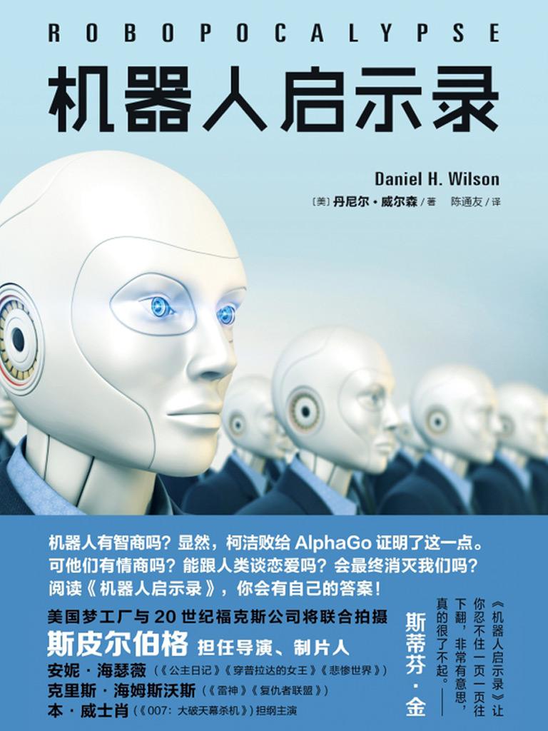 机器人启示录(人文社新版)