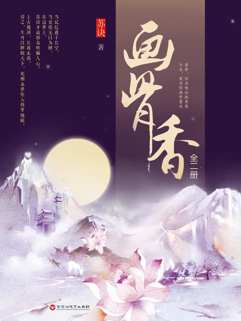 画骨香(全二册)