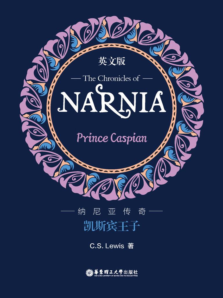 納尼亞傳奇:凱斯賓王子(英文版)