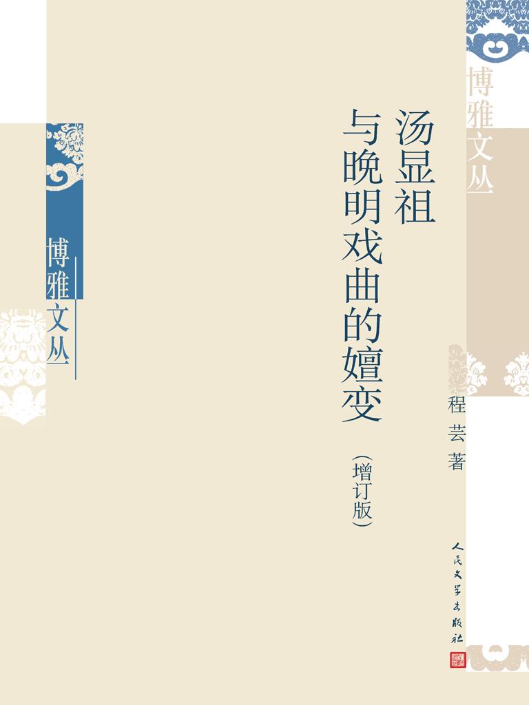 汤显祖与晚明戏曲的嬗变(增订版 博雅文丛)
