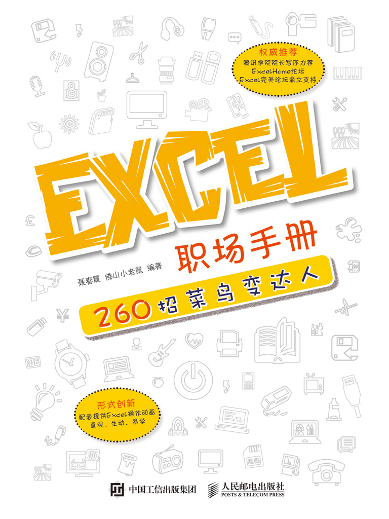 Excel職場手冊:260招菜鳥變達人