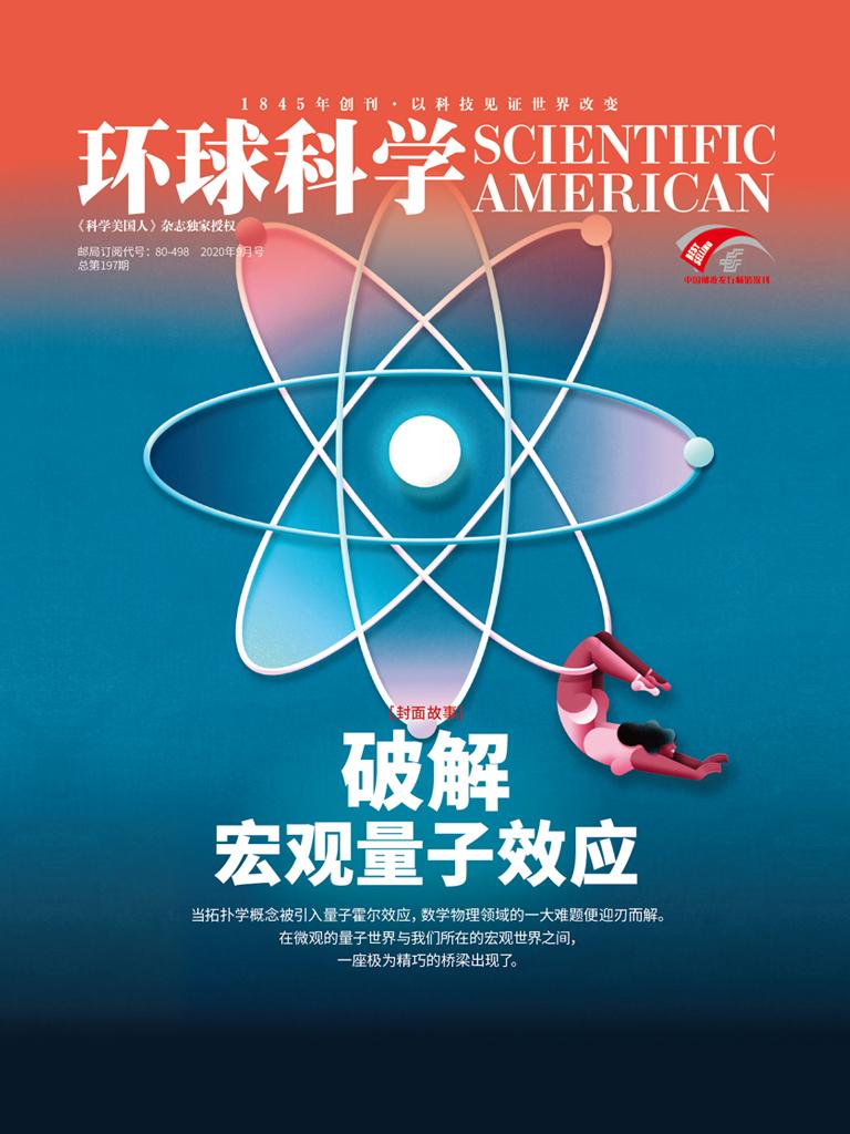 环球科学(2020年9月)