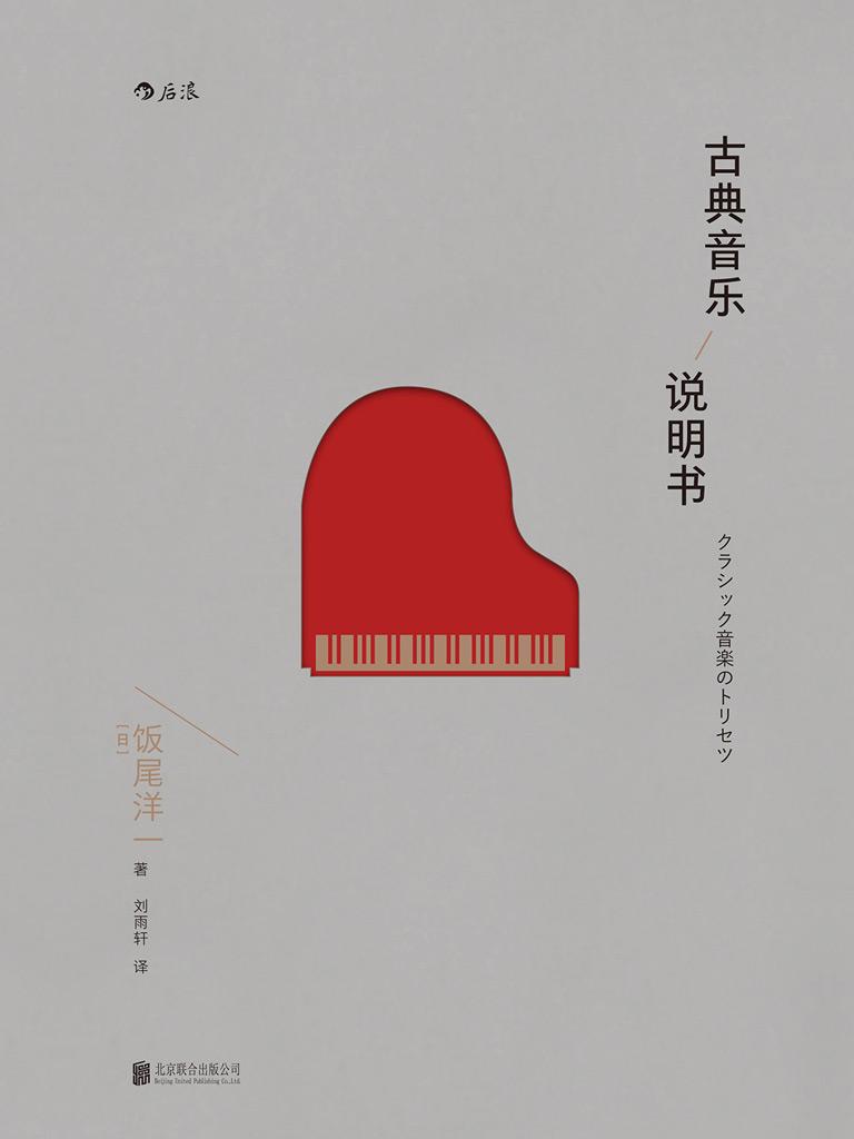 古典音乐说明书