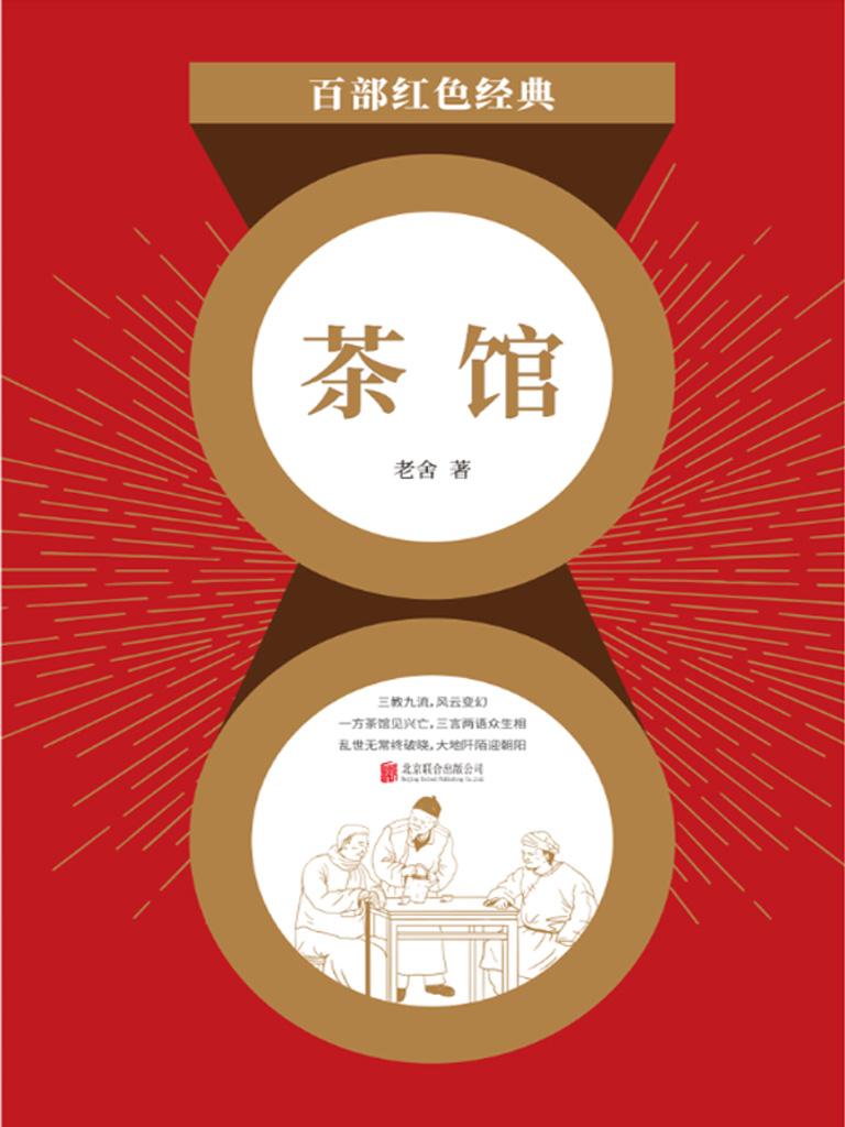 茶馆(百部红色经典)