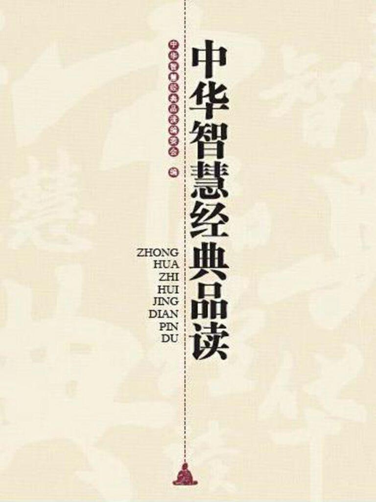 中华智慧经典品读