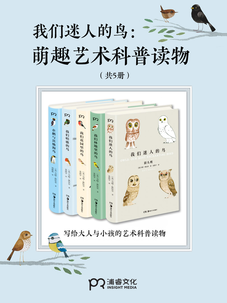 我們迷人的鳥:萌趣藝術科普讀物(共五冊)