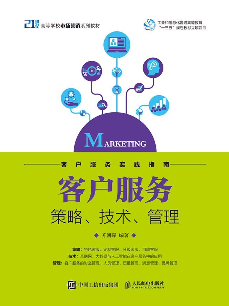 客户服务:策略、技术、管理