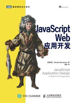 JavaScript Web应用开发