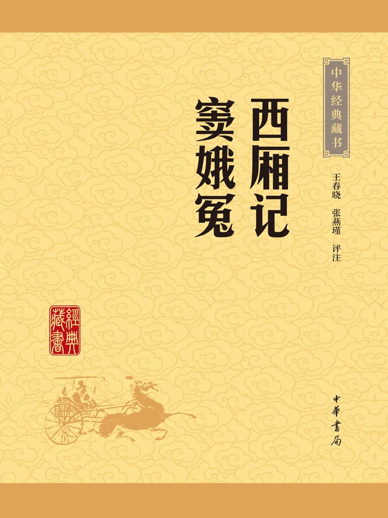 西厢记·窦娥冤(中华经典藏书 升级版)