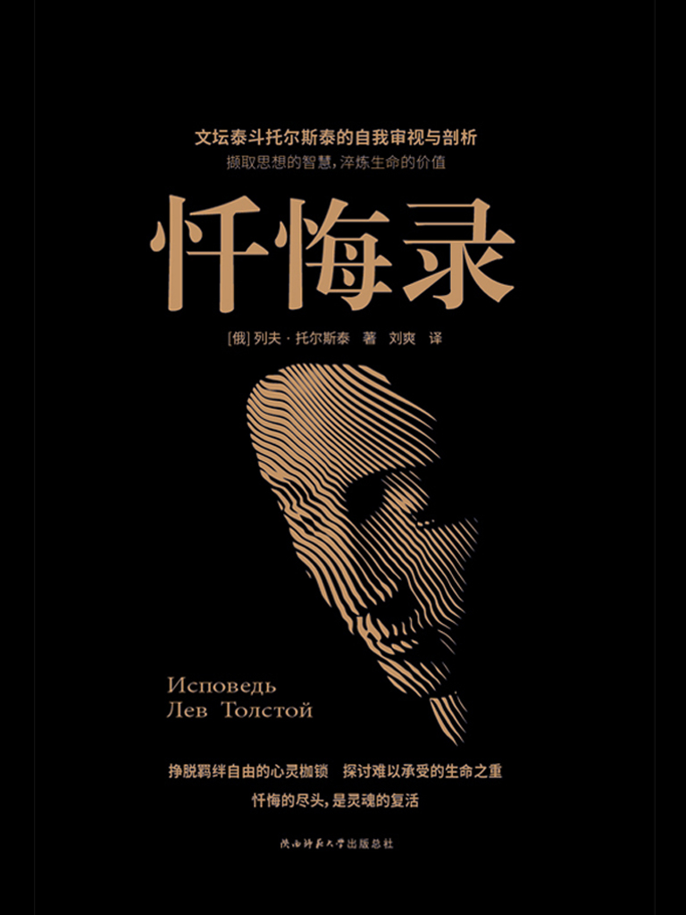 忏悔录:文坛泰斗托尔斯泰的自我审视与剖析