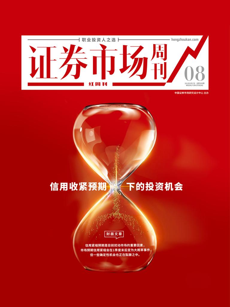 信用收紧预期下的投资机会(证券市场红周刊2021年08期)