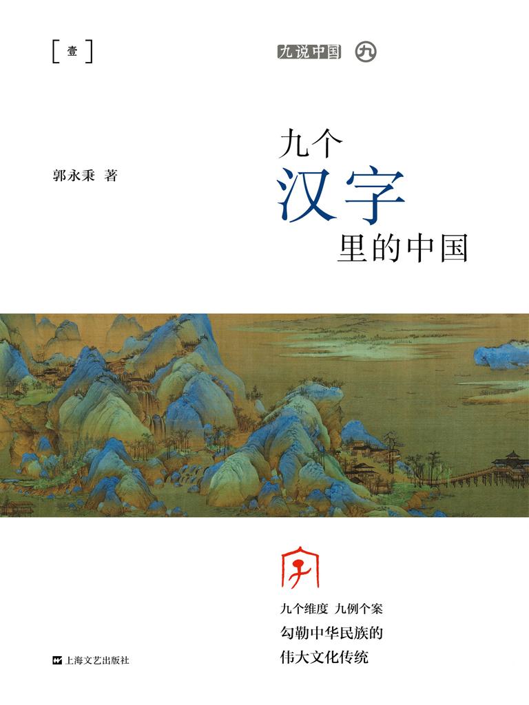 九个汉字里的中国(九说中国)