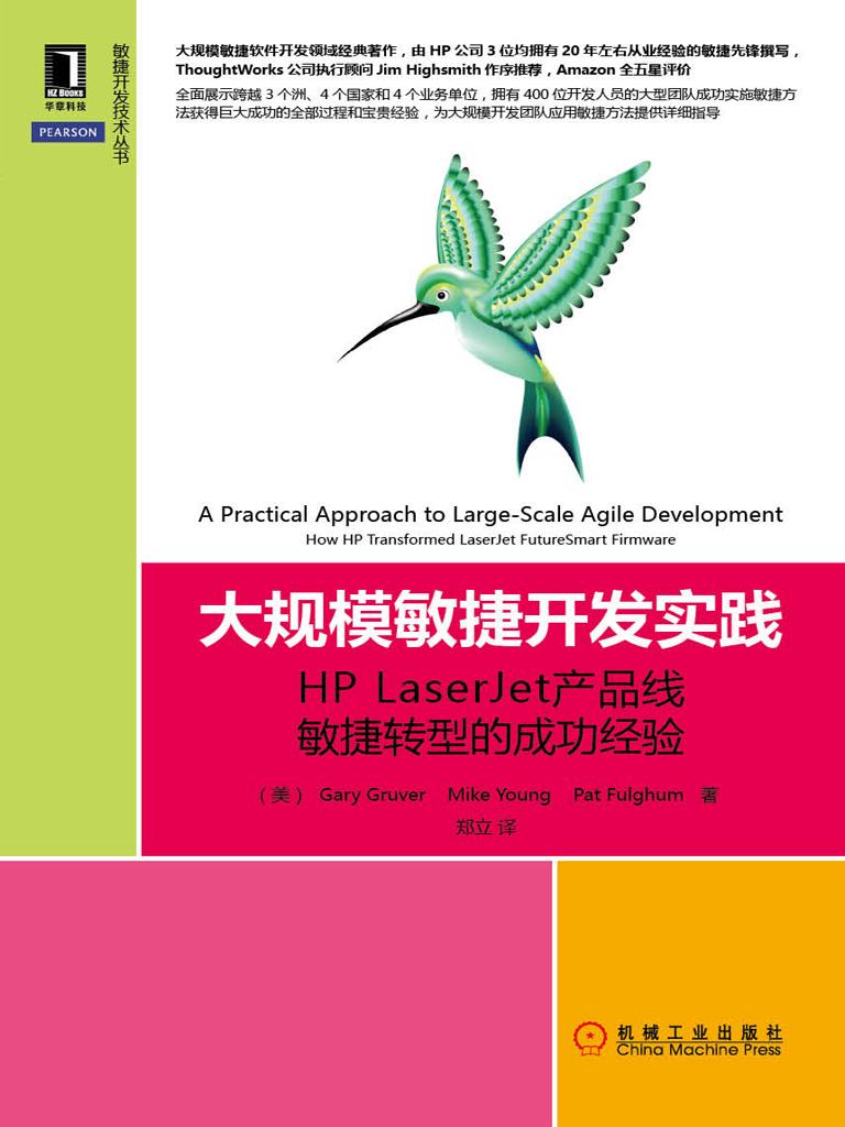 大规模敏捷开发实践:HP LaserJet产品线敏捷转型的成功经验