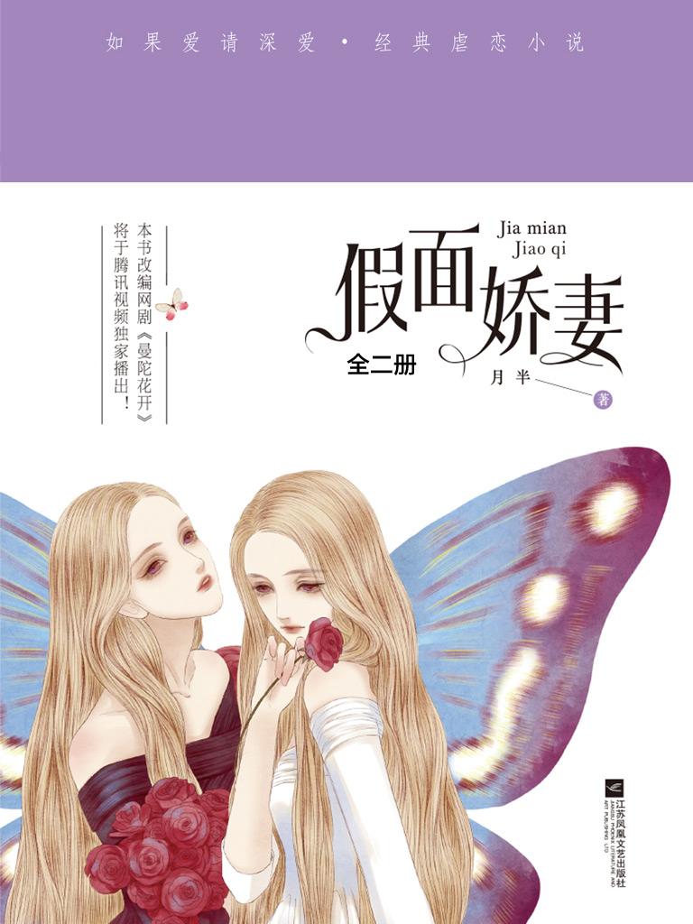 假面娇妻(全二册)